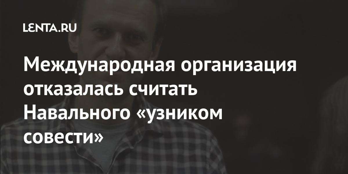 Международная организация отказалась считать Навального «узником совести»