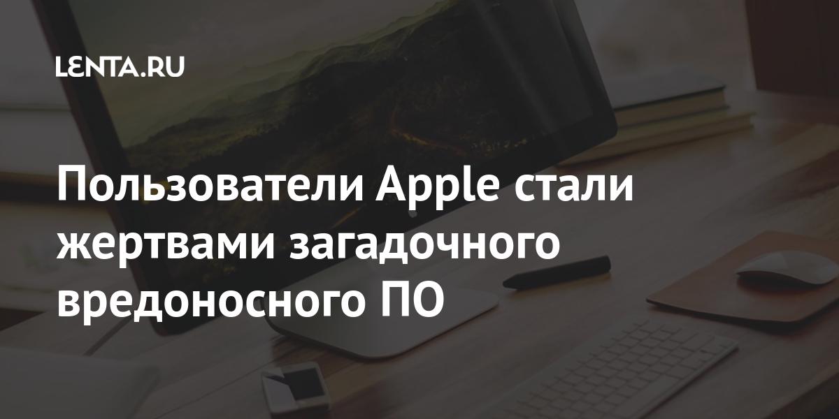 Пользователи Apple стали жертвами загадочного вредоносного ПО