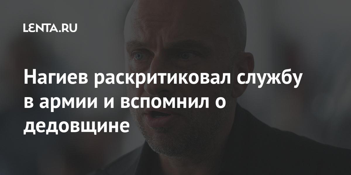 Нагиев раскритиковал службу в армии и вспомнил о дедовщине