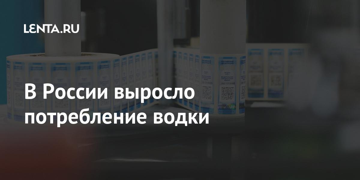 В России выросло потребление водки