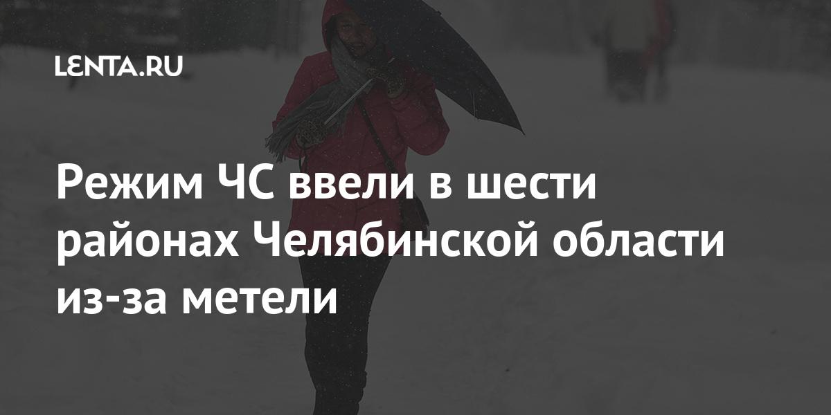Режим ЧС ввели в шести районах Челябинской области из-за метели
