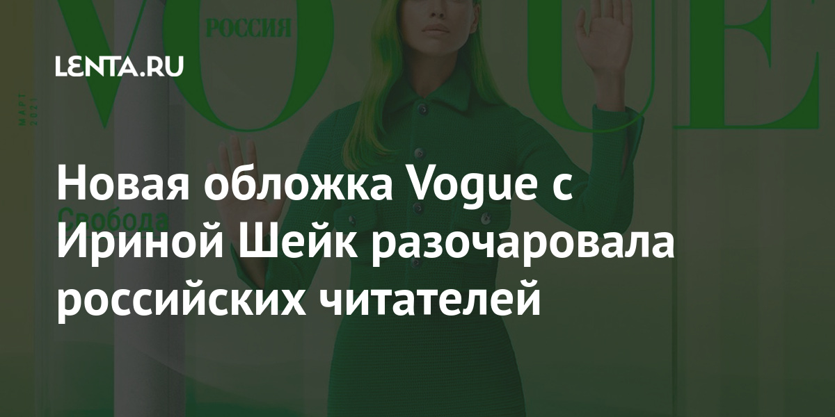 Новая обложка Vogue с Ириной Шейк разочаровала российских читателей