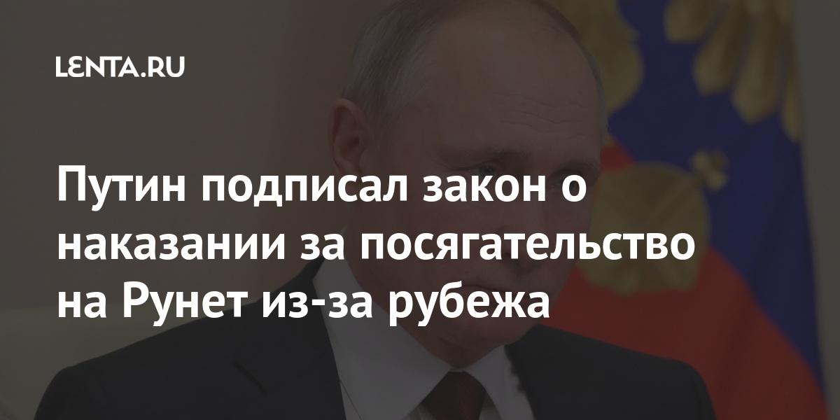 Путин подписал закон о наказании за посягательство на Рунет из-за рубежа