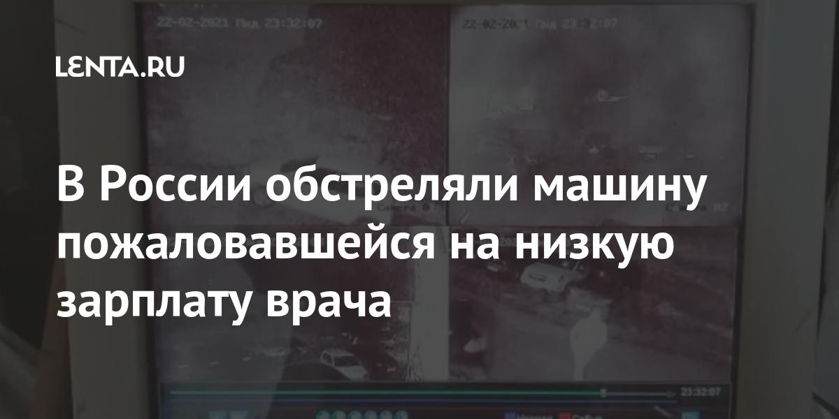 В России обстреляли машину пожаловавшейся на низкую зарплату врача