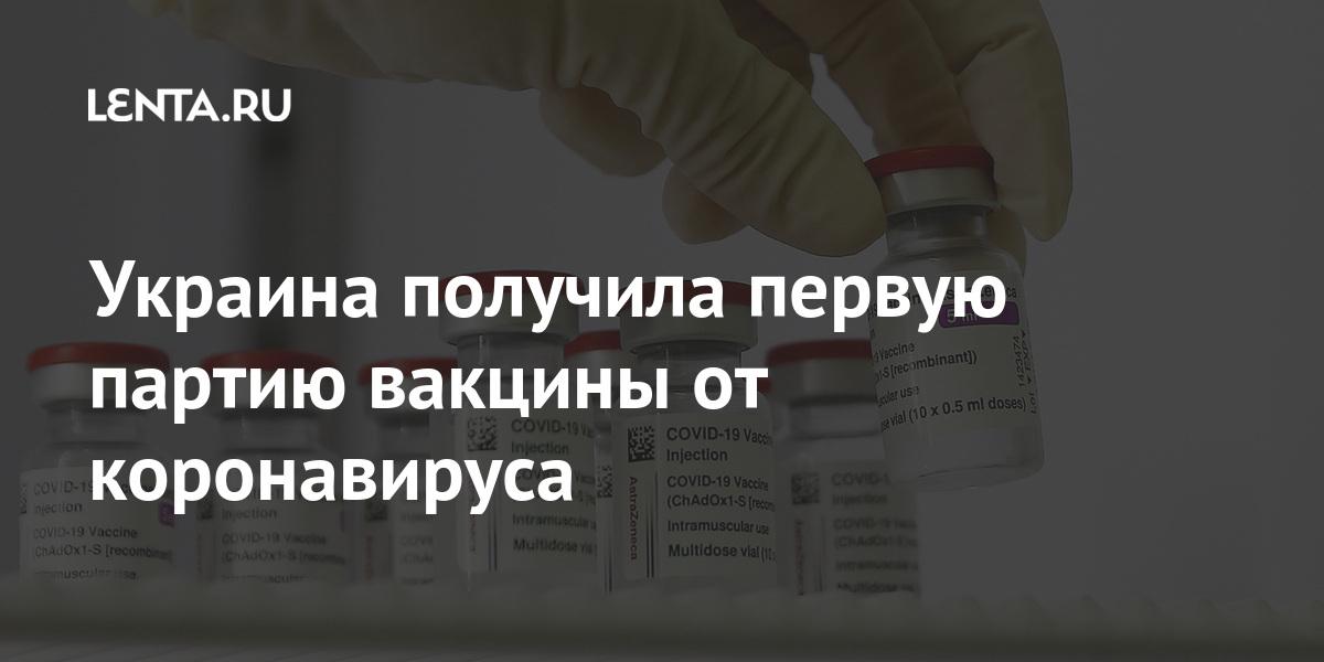 Украина получила первую партию вакцины от коронавируса