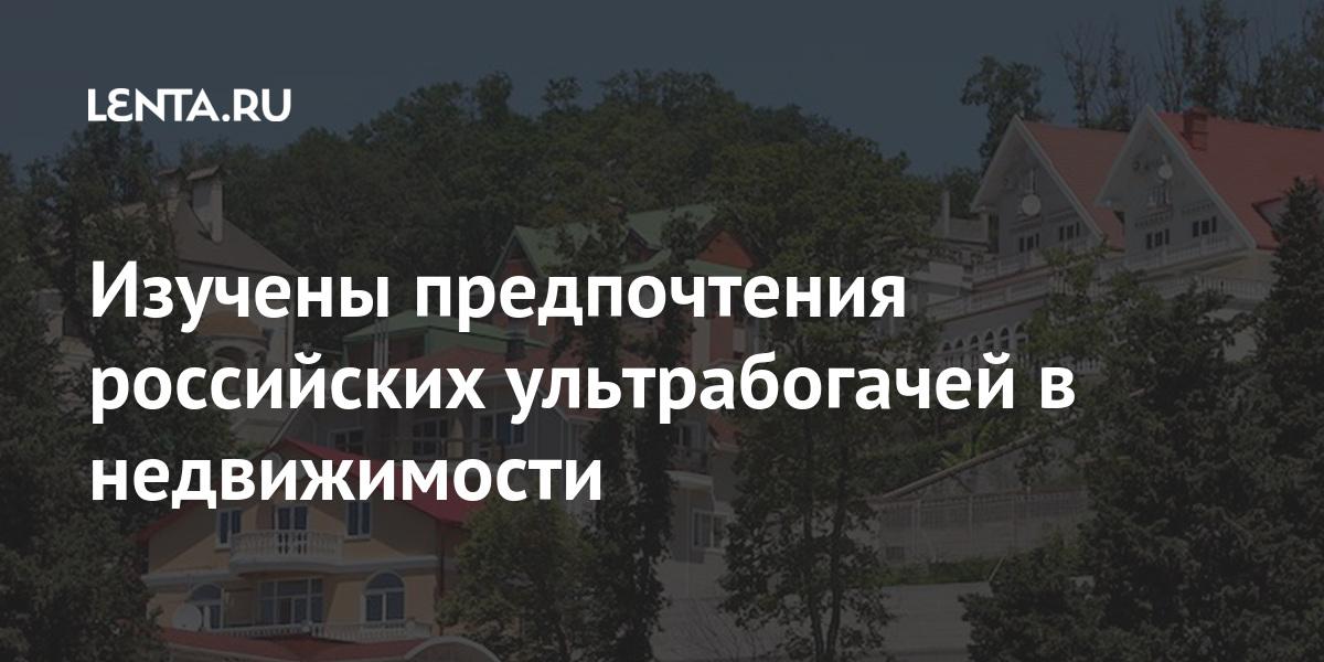 Изучены предпочтения российских ультрабогачей в недвижимости
