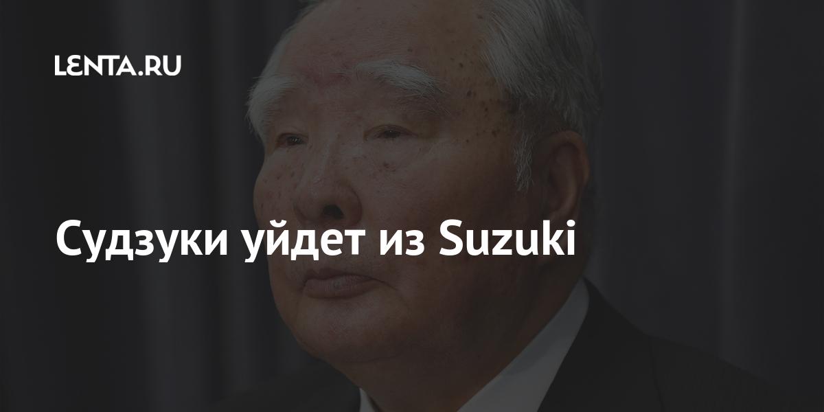 Судзуки уйдет из Suzuki
