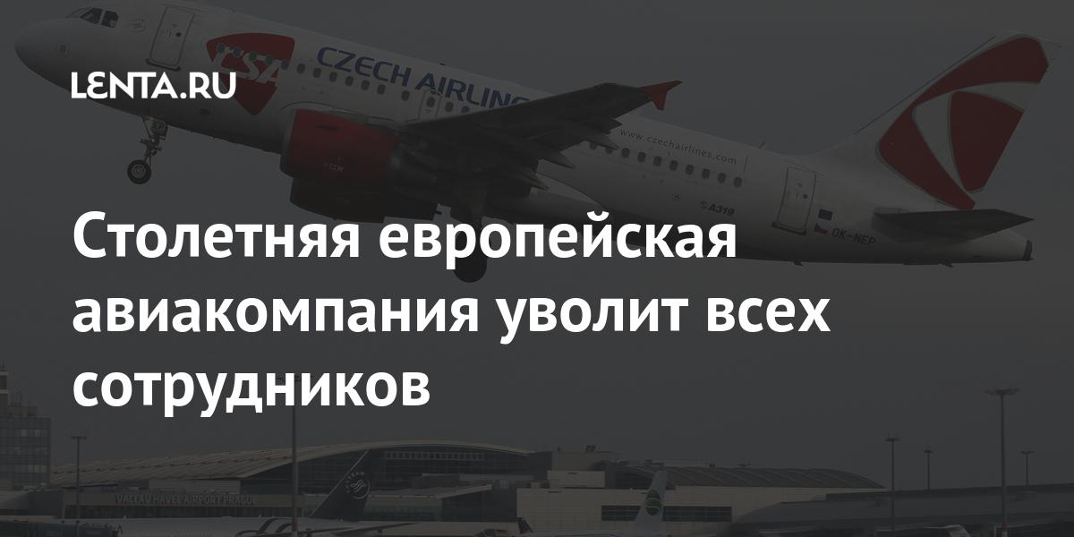 Столетняя европейская авиакомпания уволит всех сотрудников