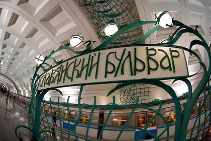 Неизвестный пригрозил взорвать станцию метро в Москве