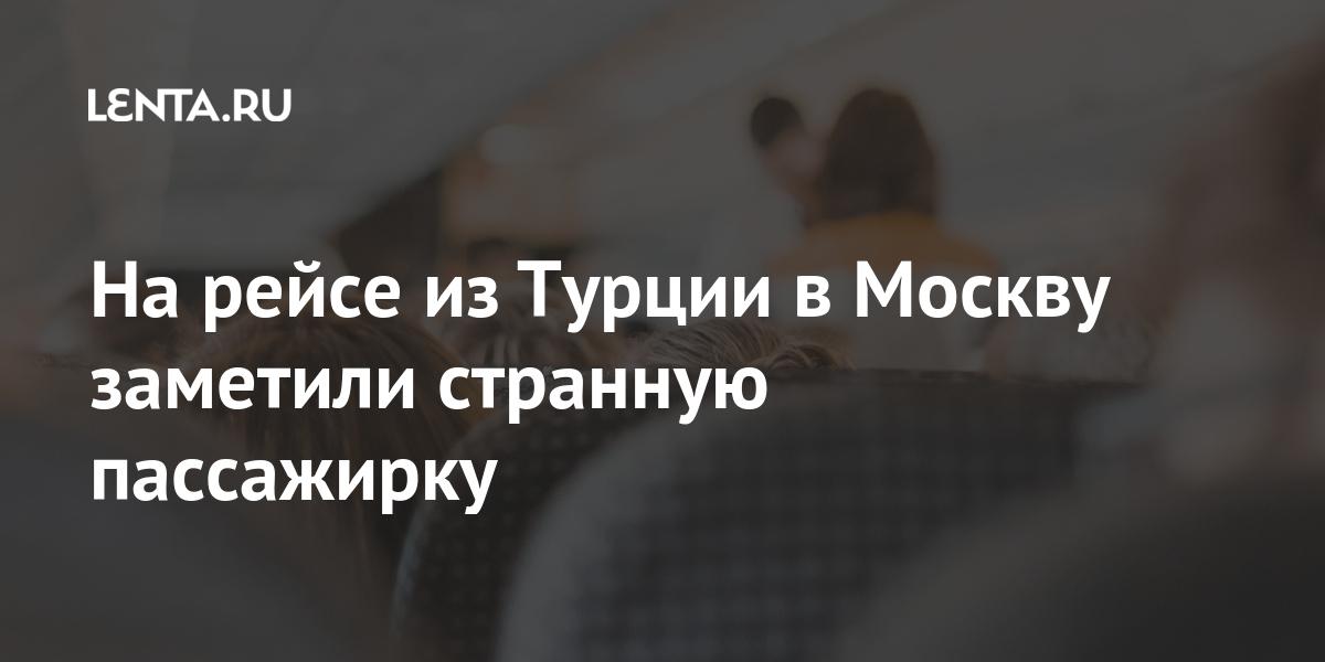 На рейсе из Турции в Москву заметили странную пассажирку