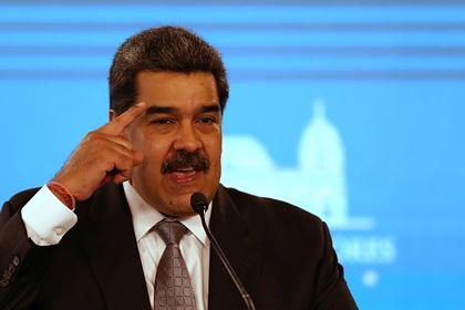 Мадуро выдвинул Евросоюзу ультиматум