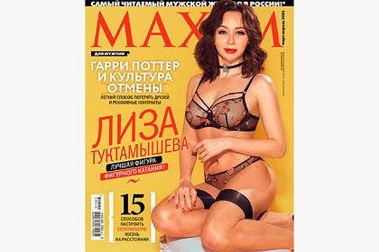 Тарасова отреагировала на эротическую фотосессию Туктамышевой для Maxim