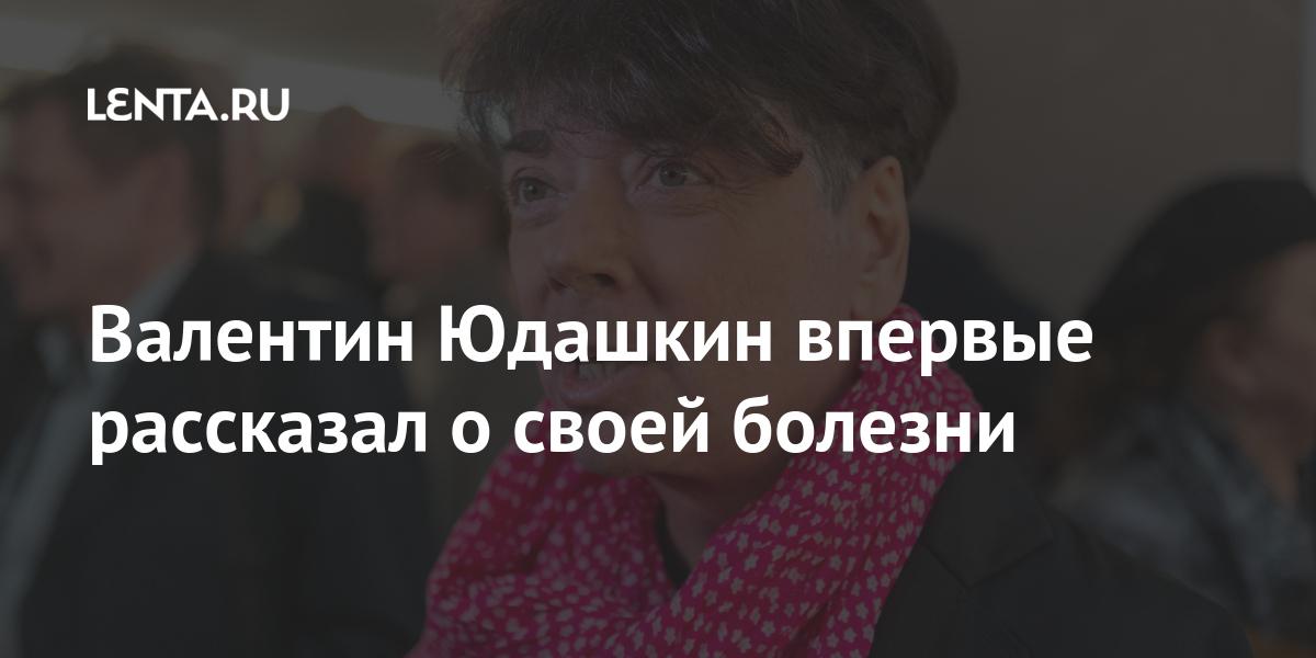 Валентин Юдашкин впервые рассказал о своей болезни