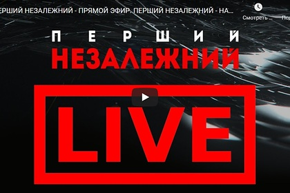 Созданный журналистами закрытых украинских СМИ телеканал отключили через час