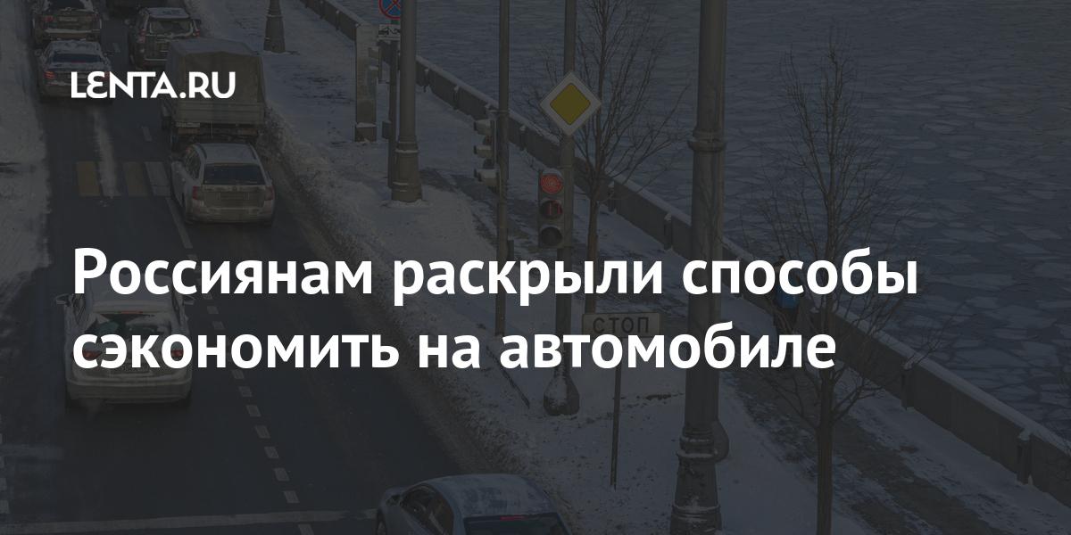 Россиянам раскрыли способы сэкономить на автомобиле