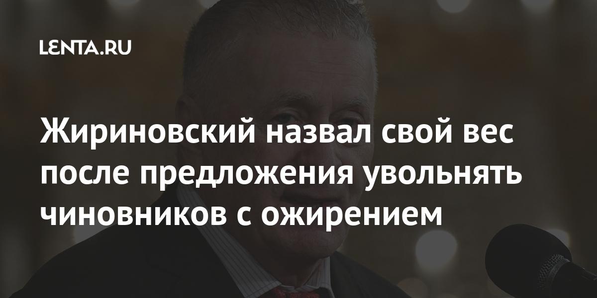 Жириновский назвал свой вес после предложения увольнять чиновников с ожирением
