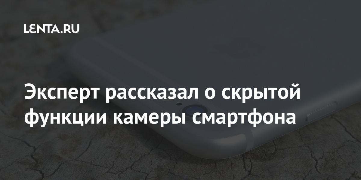 Эксперт рассказал о скрытой функции камеры смартфона - Lenta.ru