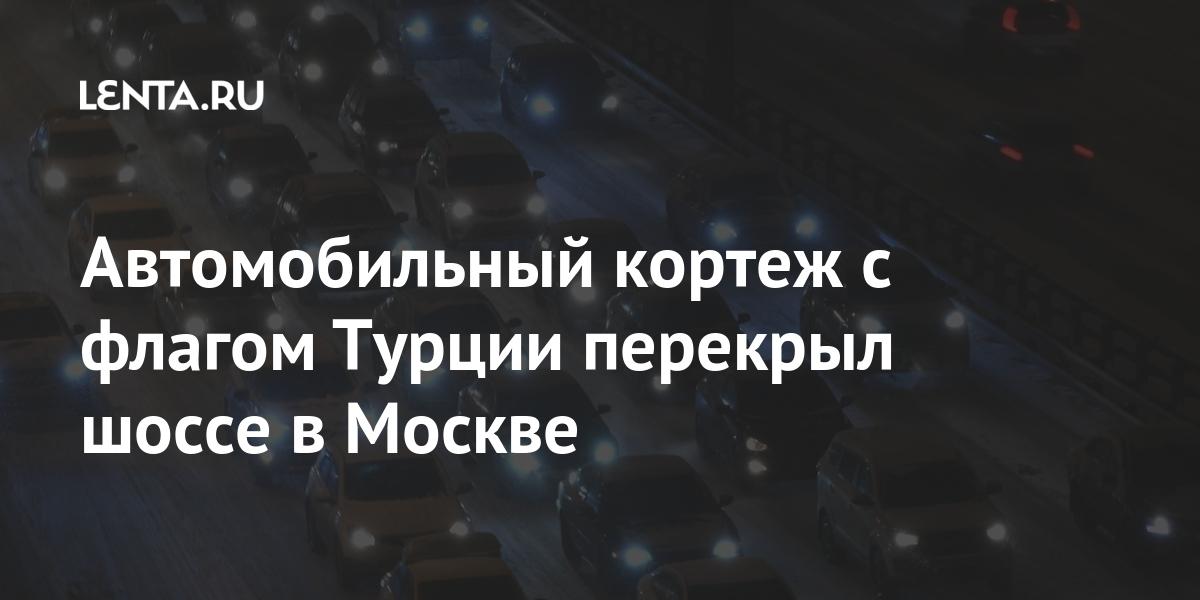 Автомобильный кортеж с флагом Турции перекрыл шоссе в Москве