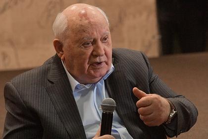Горбачев призвал к борьбе с коронавирусом «без политических игр»