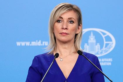 Захарова отреагировала на доклад СПЧ ООН по Навальному