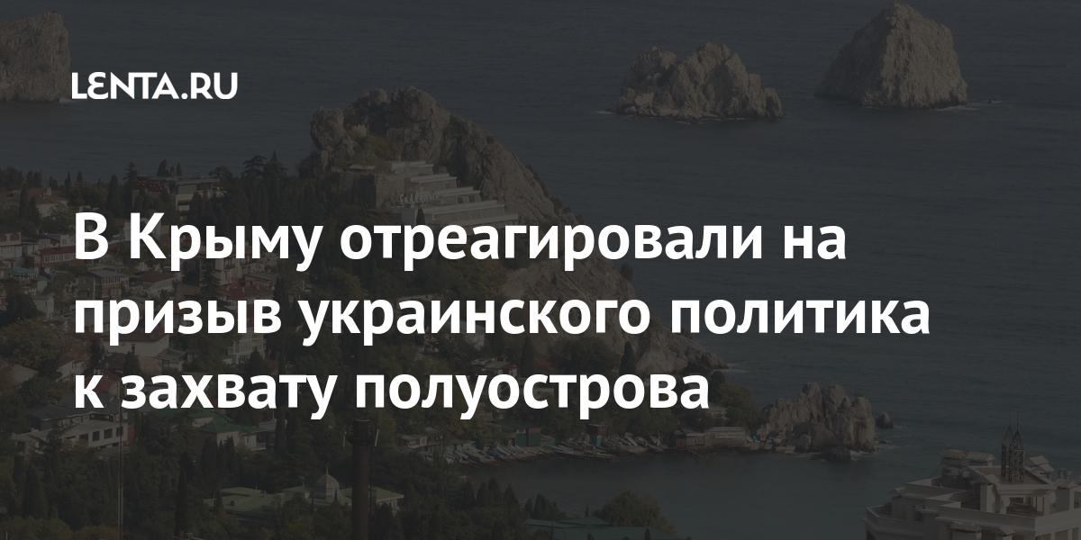 В Крыму отреагировали на призыв украинского политика к захвату полуострова