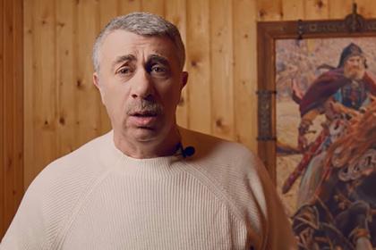 Доктор Комаровский ответил назвавшему его «усатой сволочью» зрителю