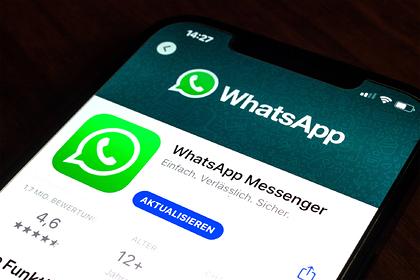 Мужчина принял незнакомца за своего отца и полгода общался с ним в WhatsApp