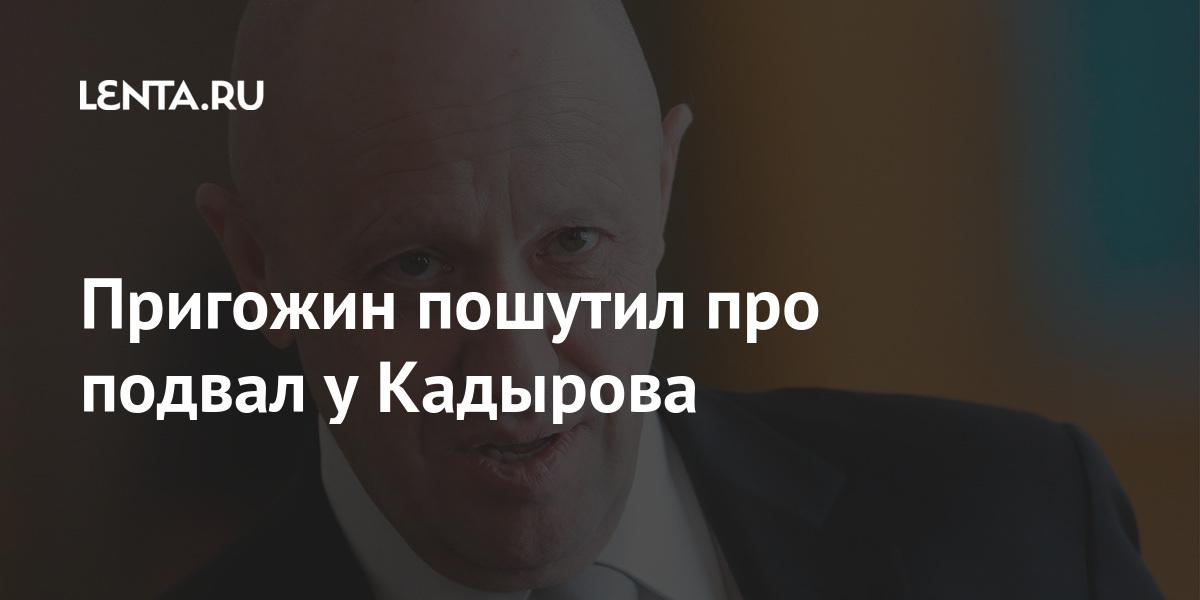Пригожин пошутил про подвал у Кадырова