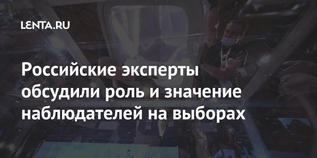 Российские эксперты обсудили роль и значение наблюдателей на выборах