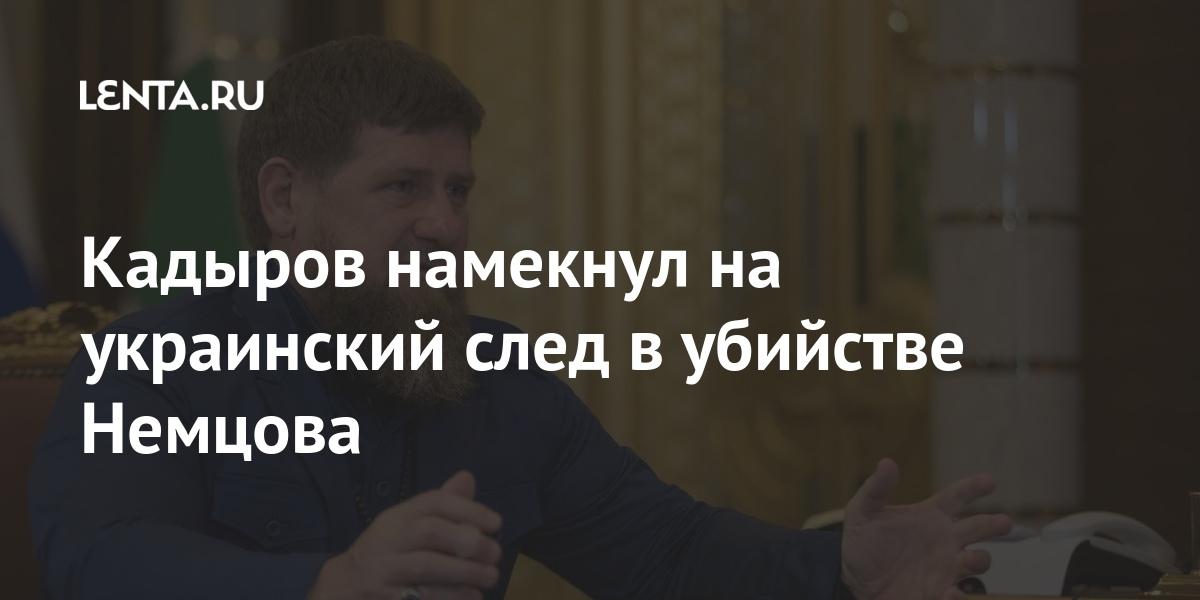 Кадыров намекнул на украинский след в убийстве Немцова