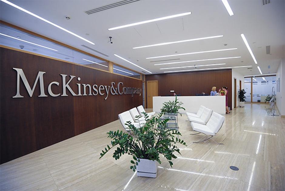 Офис McKinsey в Москве