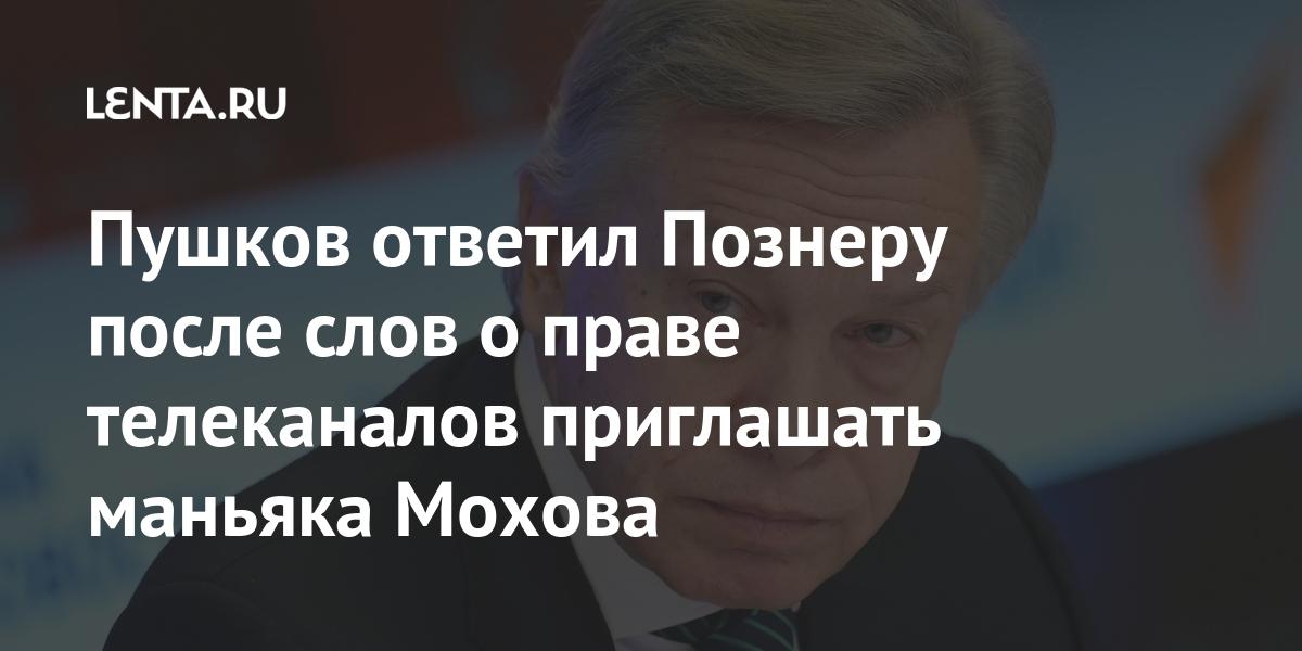 Пушков ответил Познеру после слов о праве телеканалов приглашать маньяка Мохова