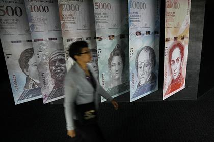 В Венесуэле для борьбы с инфляцией напечатали деньги