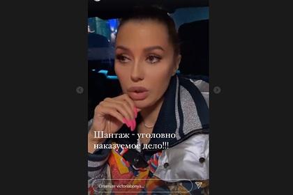Викторию Боню начали шантажировать компроматом на миллионы рублей