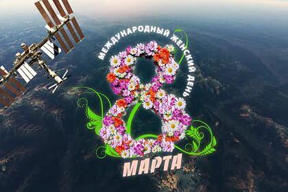 Российские космонавты с МКС поздравили женщин с 8 Марта