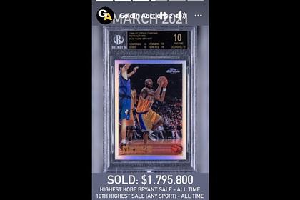 Карточку с Коби Брайантом продали за рекордные 1,8 миллиона долларов