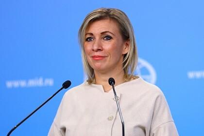 Захарова рассказала о роли женщин в международных отношениях