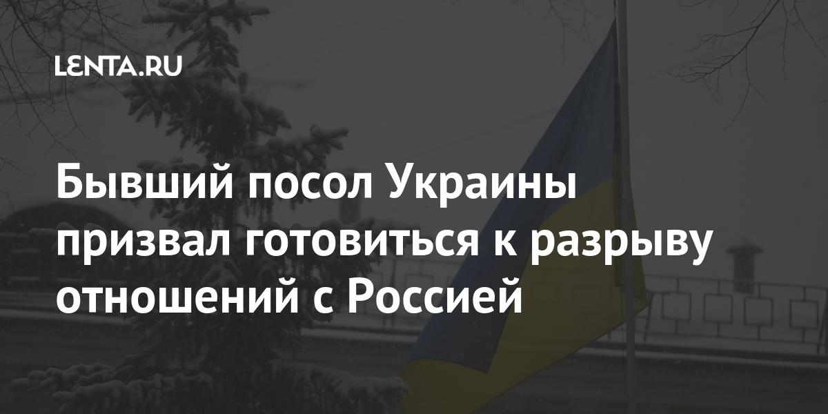 Бывший посол Украины призвал готовиться к разрыву отношений с Россией