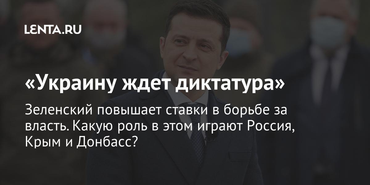 «Украину ждет диктатура» Зеленский повышает ставки в борьбе за власть. Какую роль в этом играют Россия, Крым и Донбасс?