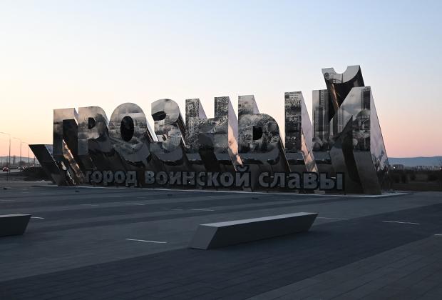 Памятный знак на въезде в Грозный