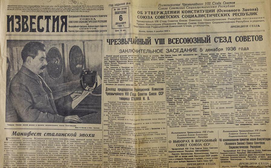 Публикация об утверждении новой конституции на Чрезвычайном VIII Всесоюзном съезде Советов СССР 5 декабря 1936 года