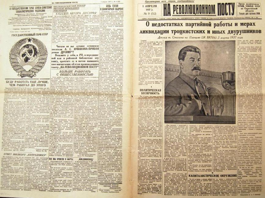 Публикация доклада И.В. Сталина на февральском-мартовском Пленуме ЦК ВКП(б) 1937 год