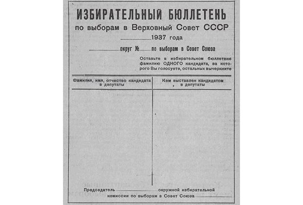 Образец бюллетеня для голосования, где предполагаются несколько кандидатов. Состязательные выборы были тайно отменены в октябре 1937 года непосредственно перед выборами в Верховный Совет СССР