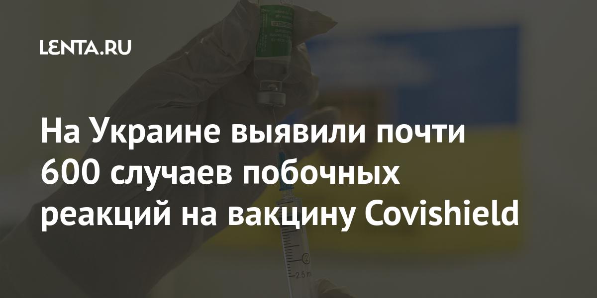 На Украине выявили почти 600 случаев побочных реакций на вакцину Covishield Бывший СССР