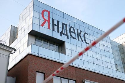Россияне сообщили о сбоях у «Яндекса»
