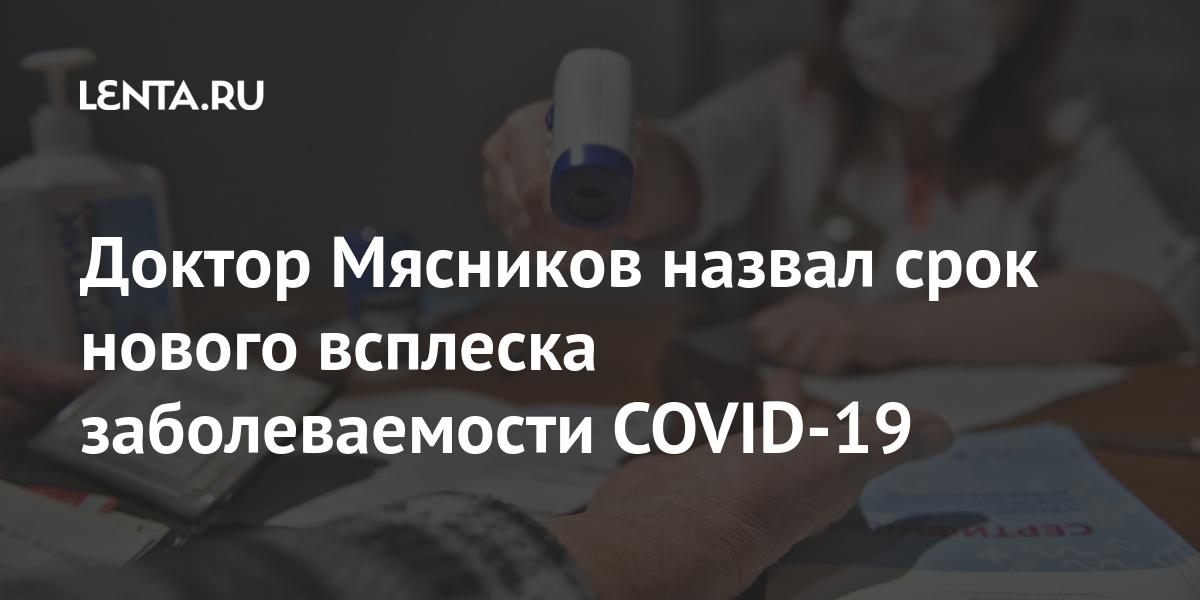 share d862177bacef2d67c83b98da8233ae18 Доктор Мясников назвал срок нового всплеска заболеваемости COVID-19