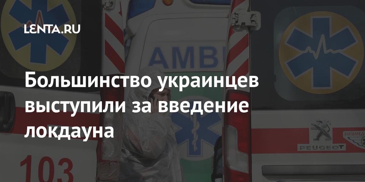 share 940ff4c6113aaed5f1febc259a14e463 Большинство украинцев выступили за введение локдауна