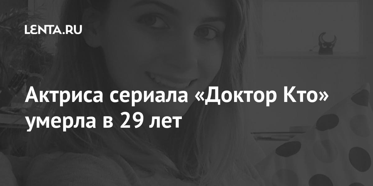 share 41a52d4fdff8f91a2b6bc530fa6be6c2 Актриса сериала «Доктор Кто» умерла в 29 лет