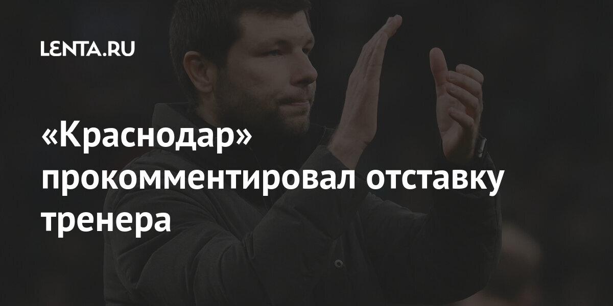 share 1f05245e0d0eceaec72410a11e167753 «Краснодар» прокомментировал отставку тренера