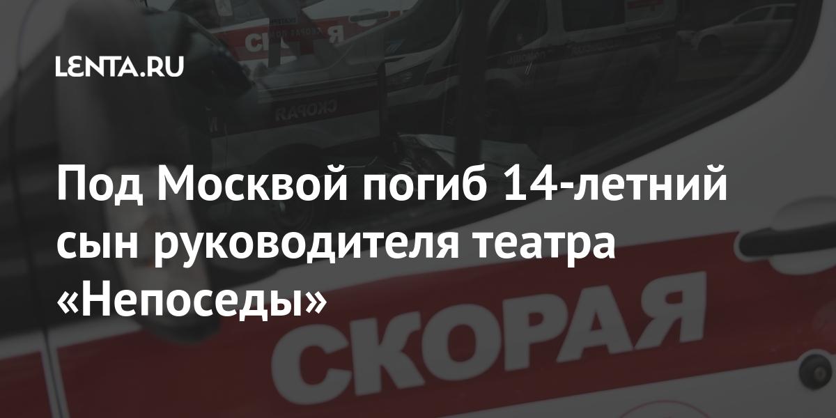share 1d925581e46c3b1b3db24e0ca526fc24 Под Москвой погиб 14-летний сын руководителя театра «Непоседы»